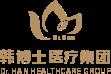 韩博士医疗集团